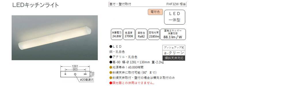 新築LED照明 工事
